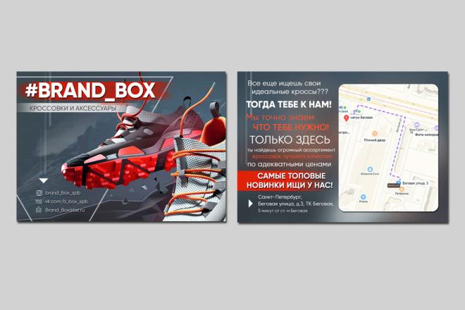 Разработаю дизайн листовки, флаера 69 - kwork.ru