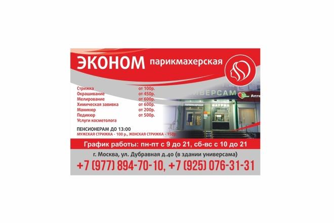Дизайн для наружной рекламы 163 - kwork.ru