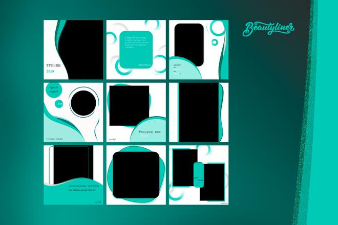 Шаблоны для Инстаграм, бесконечная лента Vintage Powder 3 - kwork.ru
