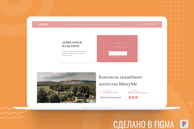 Уникальный дизайн сайта для вас. Интернет магазины и другие сайты 79 - kwork.ru