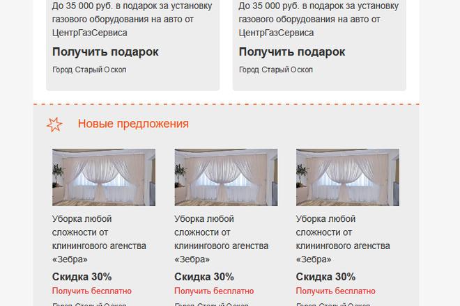 Сделаю адаптивную верстку HTML письма для e-mail рассылок 32 - kwork.ru