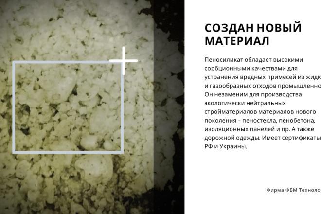 Стильный дизайн презентации 138 - kwork.ru