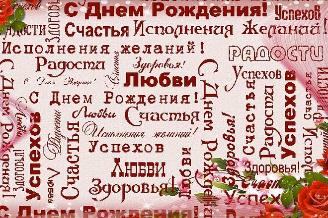 Поздравление девушке с Днем рождения 13 - kwork.ru