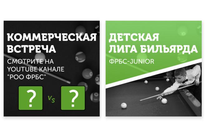 2 красивых баннера для сайта или соц. сетей 6 - kwork.ru