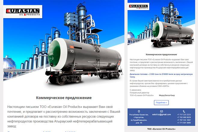 Дизайн и верстка адаптивного html письма для e-mail рассылки 78 - kwork.ru