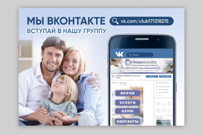 Разработаю дизайн листовки, флаера 31 - kwork.ru