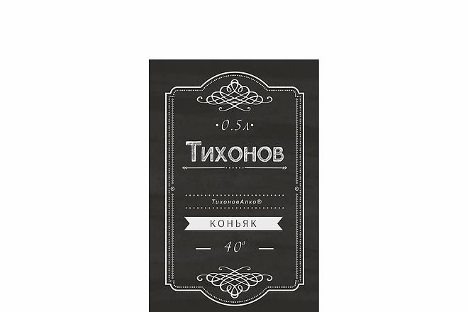 Сделаю дизайн этикетки 161 - kwork.ru