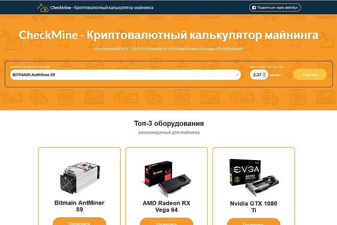Создам сайт для пассивного заработка 20 - kwork.ru