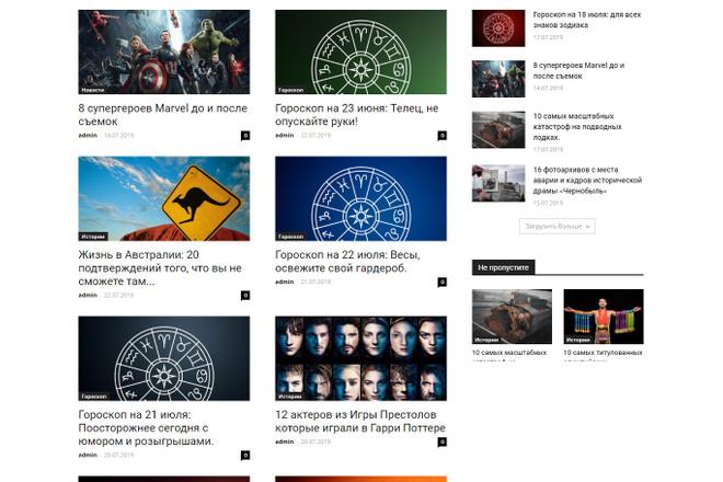 Создам красивый адаптивный блог, новостной сайт 7 - kwork.ru