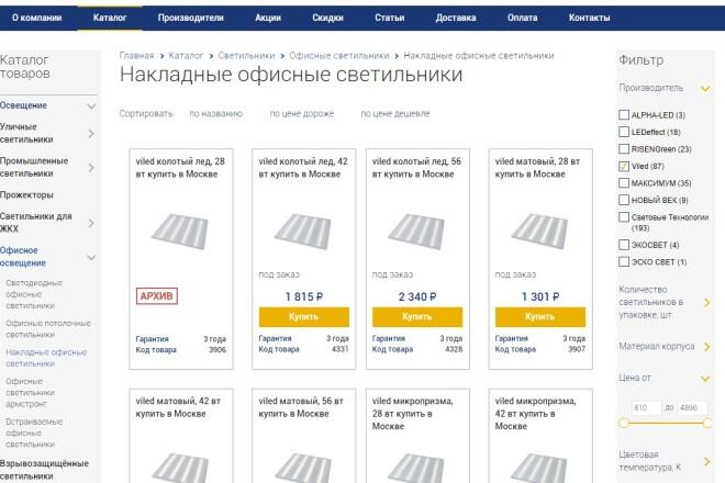 Интернет-магазин на 1С-Битрикс под ключ на готовом шаблоне 3 - kwork.ru