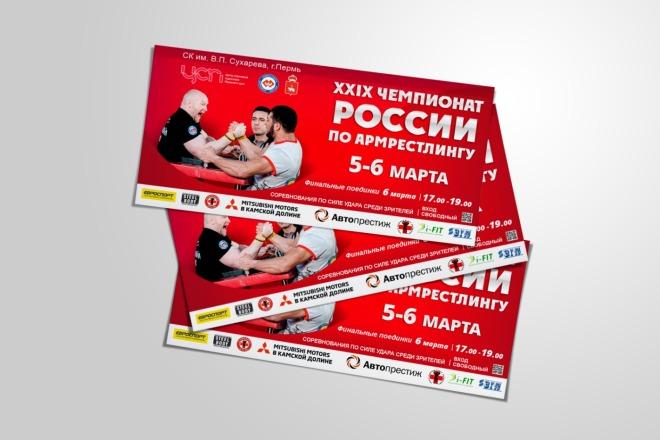 Создам качественный дизайн привлекающей листовки, флаера 4 - kwork.ru