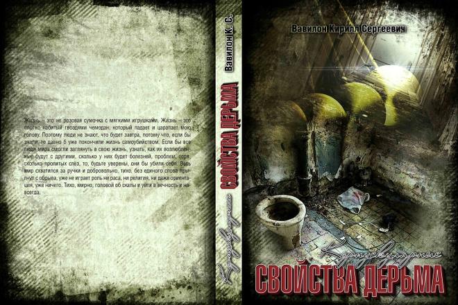 Создам обложку на книгу 40 - kwork.ru