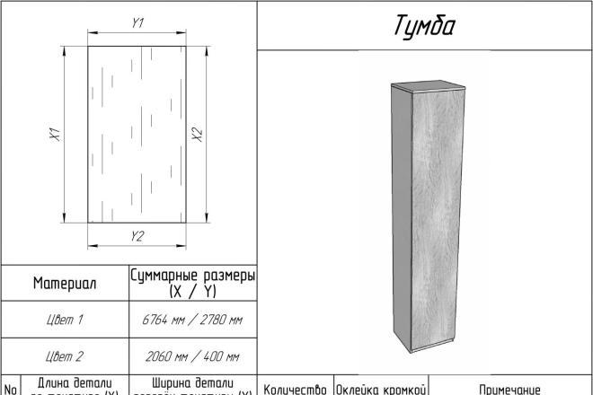 SketchUp l Планировка интерьеров 13 - kwork.ru