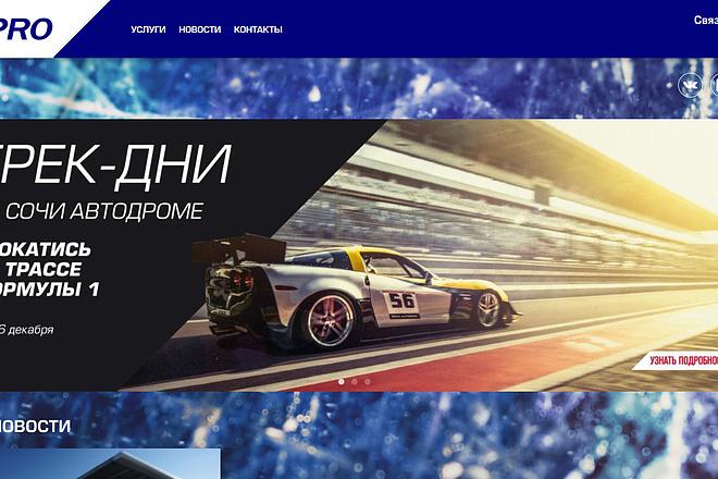 Копирование лендингов, страниц сайта, отдельных блоков 8 - kwork.ru