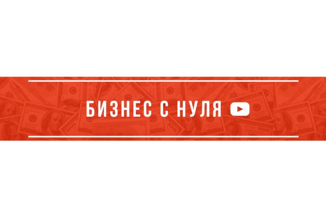 Шапка для YouTube канала 8 - kwork.ru