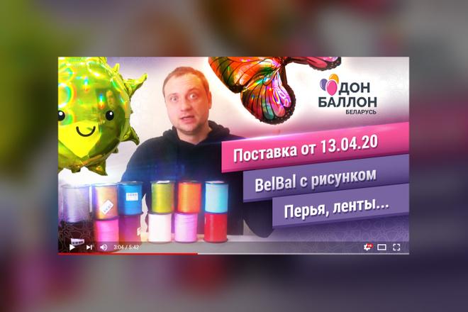 Грамотная обложка превью видеоролика, картинка для видео YouTube Ютуб 10 - kwork.ru