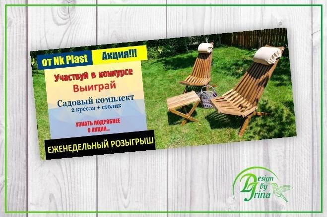Рекламный баннер 10 - kwork.ru