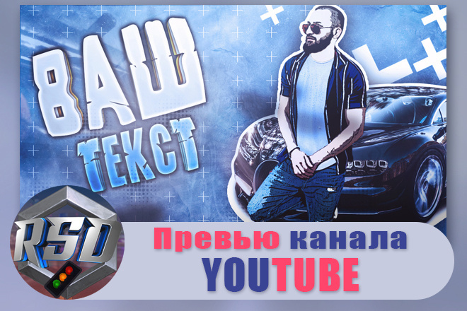 Шапка для Вашего YouTube канала 3 - kwork.ru