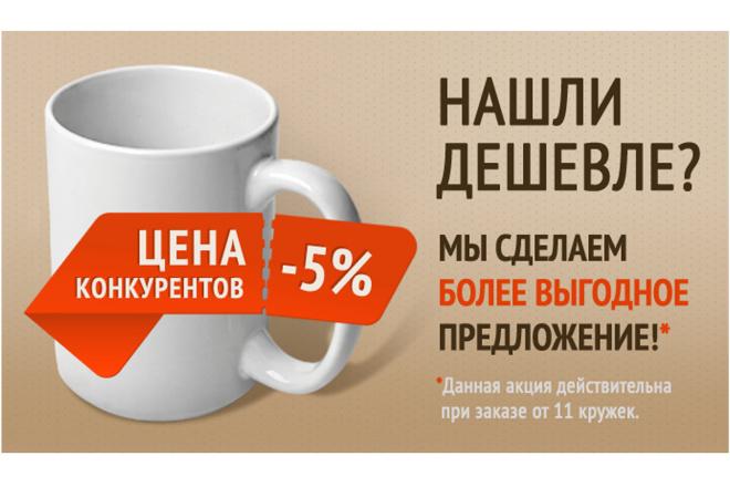 Баннер или слайд 13 - kwork.ru