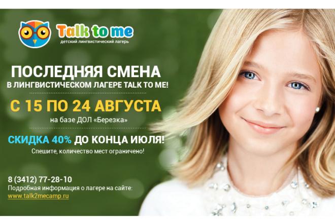 Баннер или слайд 3 - kwork.ru