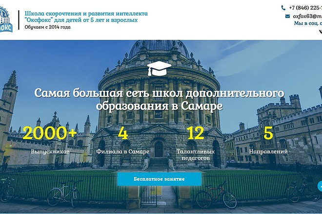 Landing Page с 0 + дизайн 42 - kwork.ru