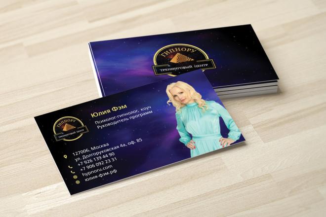 Дизайн визитки с исходниками 43 - kwork.ru