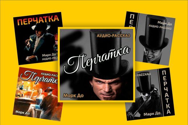 Обложки для книг 11 - kwork.ru