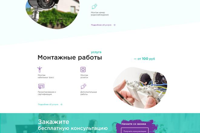 Дизайн одного блока Вашего сайта в PSD 21 - kwork.ru