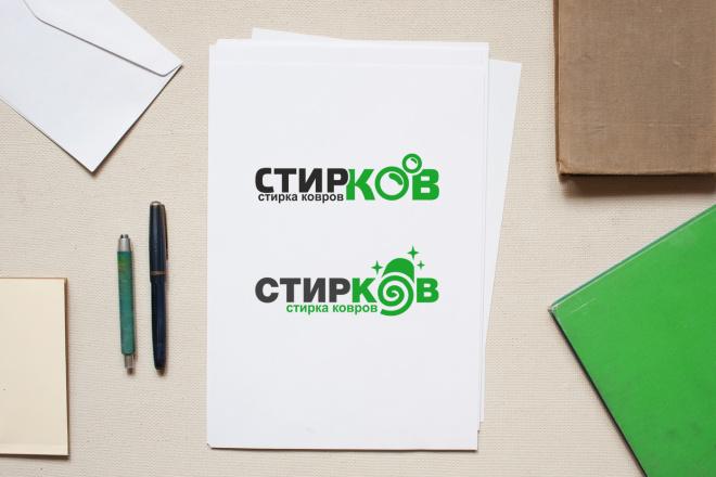 Три уникальных варианта логотипа 14 - kwork.ru