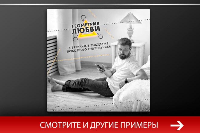 Баннер, который продаст. Креатив для соцсетей и сайтов. Идеи + 59 - kwork.ru