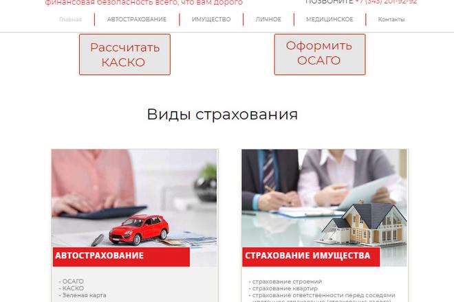 Создание сайтов на конструкторе сайтов WIX, nethouse 5 - kwork.ru