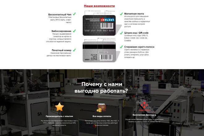 Перенос, экспорт, копирование сайта с Tilda на ваш хостинг 69 - kwork.ru