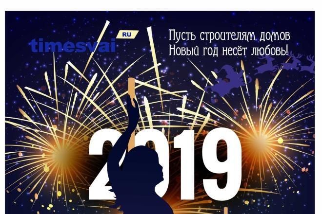 Сделаю открытку 104 - kwork.ru