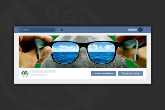 Сделаю оформление Вконтакте для группы 100 - kwork.ru