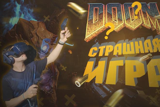 Шапка для Вашего YouTube канала 101 - kwork.ru