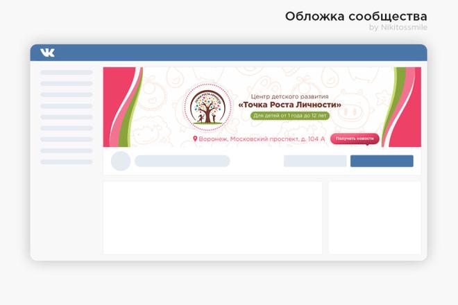 Профессиональное оформление вашей группы ВК. Дизайн групп Вконтакте 16 - kwork.ru