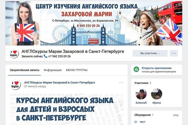 Оформлю группу ВК - обложка, баннер, аватар, установка 69 - kwork.ru