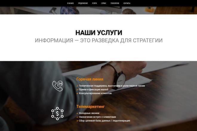 Лендинг для любых целей на Wordpress 38 - kwork.ru