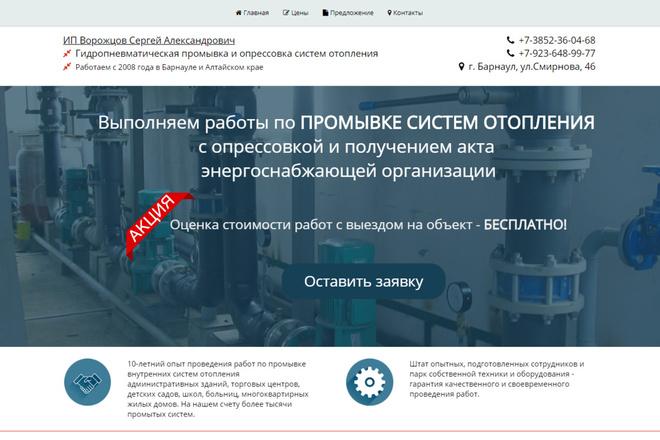 Создам простой сайт на Joomla 3 или Wordpress под ключ 14 - kwork.ru