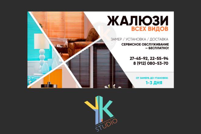 Продающие баннеры для вашего товара, услуги 76 - kwork.ru