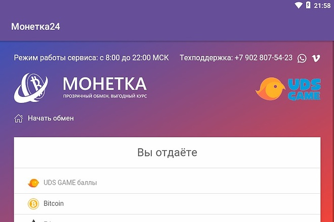 Конвертирую Ваш сайт в Android приложение 27 - kwork.ru