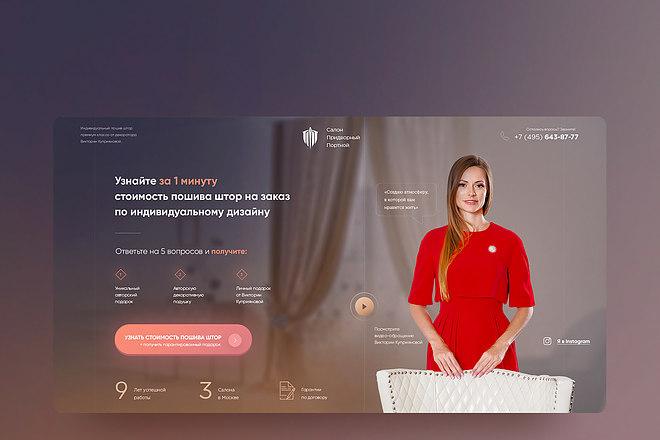 Разработаю продающий Landing Page под ключ на WordPress 2 - kwork.ru