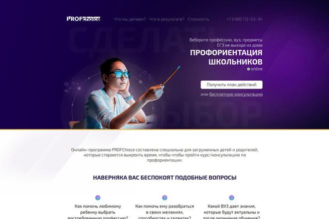Верстка секции сайта по psd макету 7 - kwork.ru