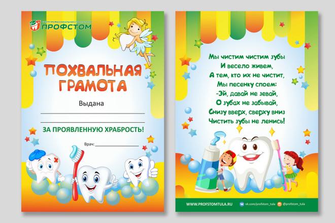 Разработаю дизайн листовки, флаера 46 - kwork.ru