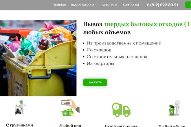Создание сайта - Landing Page на Тильде 164 - kwork.ru