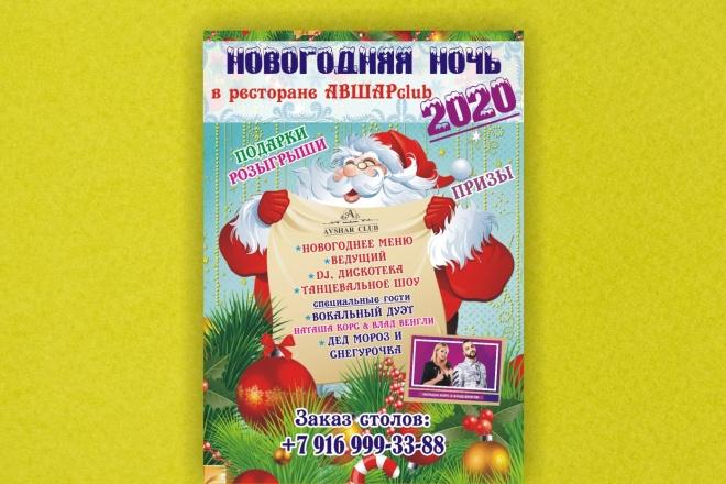 Выполню дизайн баннера для сайта или соц. сетей 5 - kwork.ru