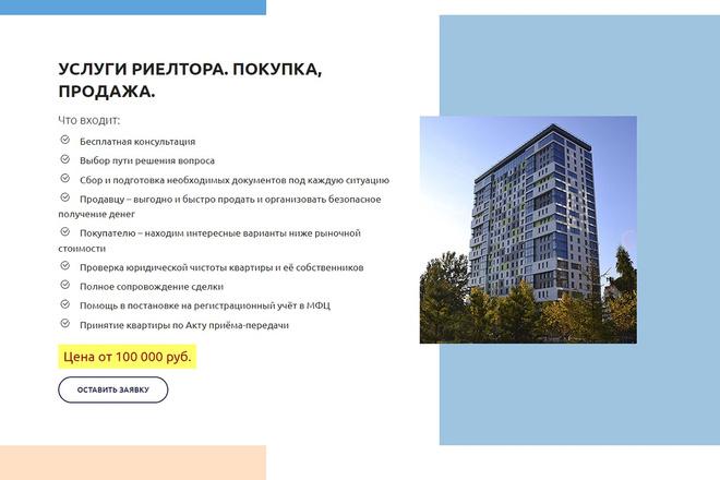 Сделаю продающий Лендинг для Вашего бизнеса 77 - kwork.ru