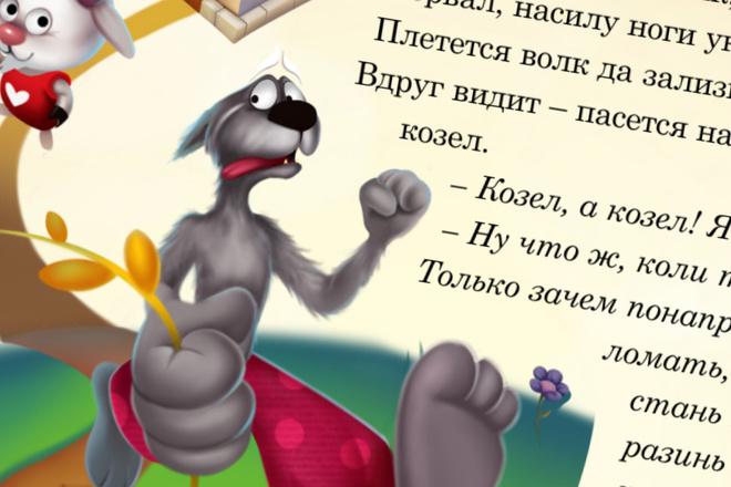 Разработка игры 11 - kwork.ru