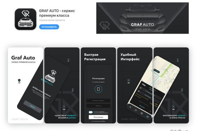 Дизайн мобильных приложений 2 - kwork.ru