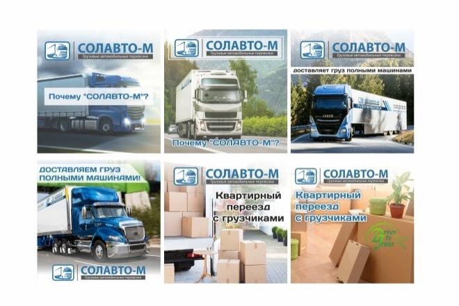 Рекламный баннер 59 - kwork.ru